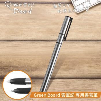 【專用書寫筆】Green Board 雲筆記專用 雙筆頭設計(電磁筆、原子筆)