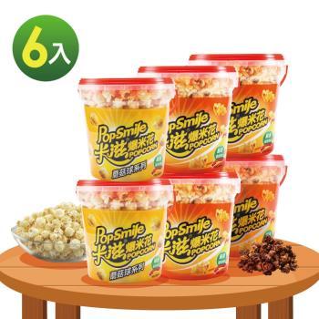 卡滋爆米花-磨菇球系列6桶組(口味任選,150g/桶)