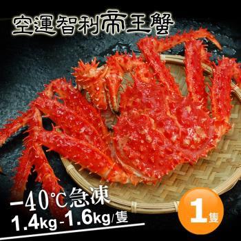 築地一番鮮-特大級急凍智利帝王蟹2隻(1.4-1.6KG/隻)