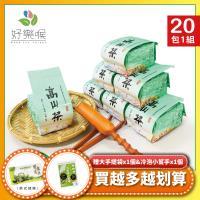 好樂喉 極品冷翠優質高山茶 5斤20包/贈提袋、冷泡小幫手