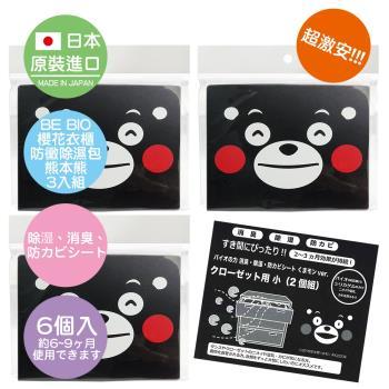 日本原裝 BE BIO櫻花衣櫃防黴除濕包8gx6包-熊本熊