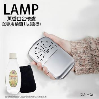 LAMP薰香白金懷爐強效12小時保溫極佳 贈專用精油1瓶