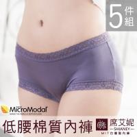 席艾妮 SHIANEY 台灣製莫代爾低腰蕾絲內褲 5件組