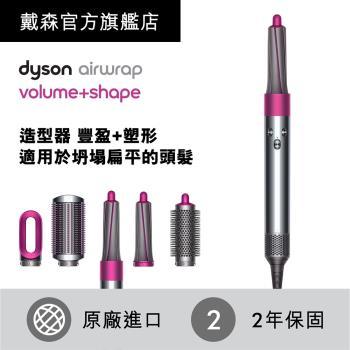Dyson Airwrap氣旋技術美髮造型器