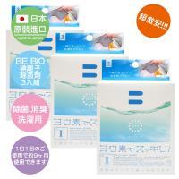 日本原裝 BE BIO洗衣物洗衣槽碘離子除菌劑20gx3盒