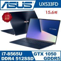 ASUS 華碩 UX533FD-0042B8565U 15.6吋 i7-8565U 四核 2G獨顯 皇家藍筆電