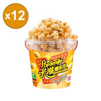 卡滋爆米花-磨菇球系列12桶組(口味任選,150g/桶)