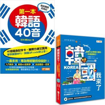 寫給韓語菜鳥的第一本韓語40音+韓國我來了:自由行必學韓文會話,一本通通搞定!(附1MP3光碟)