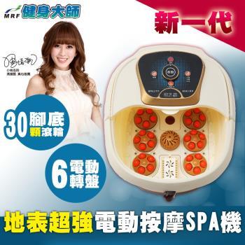 健身大師—超循環水療SPA電動滾輪足浴機