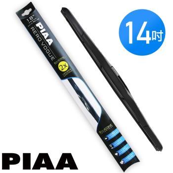 日本PIAA雨刷 14吋-350mm 次世代VOGUE (三節雨刷)