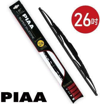 日本PIAA雨刷 26吋-650mm 超強力矽膠撥水 (硬骨雨刷)