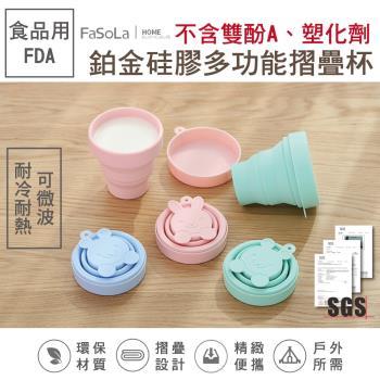 Fasola 食品級FDA鉑金矽膠多功能摺疊碗杯