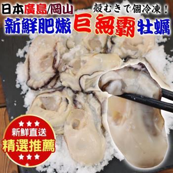 海肉管家-日本廣島巨無霸2L牡蠣(1kg±10%/約26~28粒)