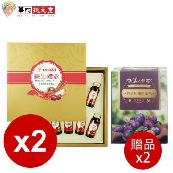 華陀扶元堂 活氣高麗蔘飲禮盒2盒+原萃加州黑棗精2盒