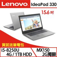 Lenovo聯想 IdeaPad 330 81DE01X8TW 15.6吋FHD獨顯四核效能筆電