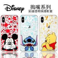 【Disney】iPhone X/ Xs (5.8吋) 摀嘴系列 彩繪透明保護軟套