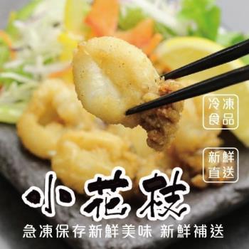 海肉管家-鮮凍一口小花枝(8包/每包230g±10%)