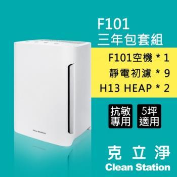 ✱三年包套組✱【克立淨】 F101過敏兒專用桌上型清淨機 (適用3-5坪)