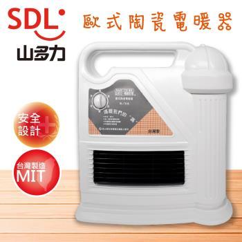 【SDL 山多力】陶瓷電暖器 (SL-715A)