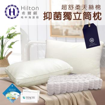 Hilton 希爾頓。地中海渡假村/超舒柔天絲獨立筒枕