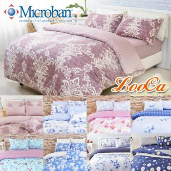 LooCa多款任選-抗菌系列雙人四件式床包被套組(8款任選)