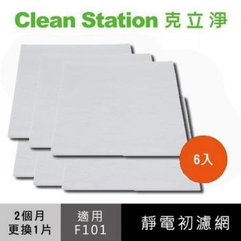 【克立淨】靜電初濾網6入(F101適用)