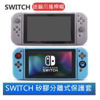 任天堂 Nintendo Switch 專用全機 可分離式 保護套 可完整保護機身與握把  霧面黑