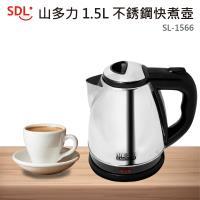 山多力 304不鏽鋼1.5L快煮壺 SL-1566