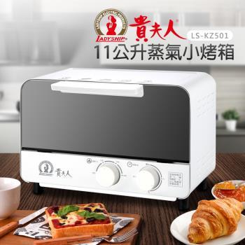 貴夫人 11公升蒸氣小烤箱 LS-KZ501