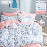 DUYAN竹漾- 台灣製100%精梳純棉雙人四件式舖棉兩用被床包組- 少女羞羞臉