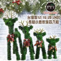 摩達客 台灣製可愛長腿聖誕小鹿家族擺飾 (四入組合-12吋+16吋+20吋+24吋)