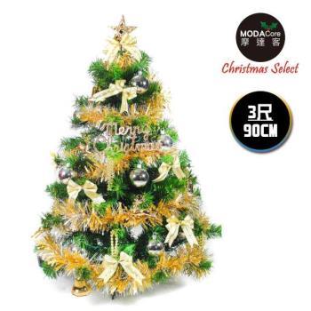 台灣製3尺/3呎(90cm)豪華型裝飾綠聖誕樹(紅彩禮物盒系)(不含燈)