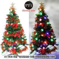 幸福3尺/3呎(90cm)一般型裝飾綠聖誕樹 (紅金色系)+50燈LED燈星星造型彩光燈1串