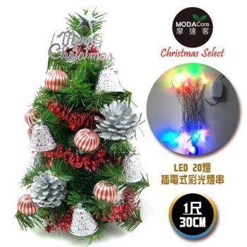 台灣製迷你1呎/1尺(30cm)裝飾綠色聖誕樹(銀鐘糖果球系)+LED20燈彩光插電式(樹免組裝|本島免運費)