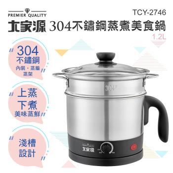 [雙12下殺]大家源 1.2L 304不鏽鋼蒸煮美食鍋(附蒸籠)TCY-2746超值2入組(福利品)