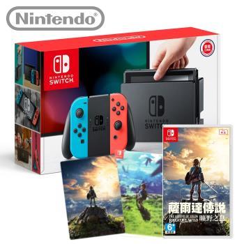 任天堂 Nintendo Switch 紅藍手把主機+《薩爾達傳說:曠野之息》★送薩爾達傳說限定L夾