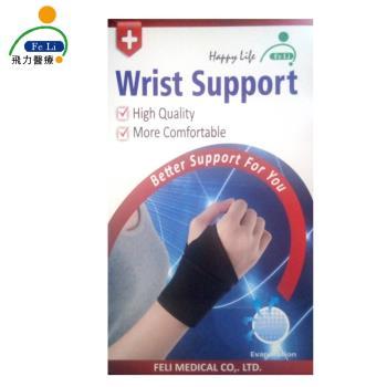 【Fe Li 飛力醫療】HA系列 自黏式遠紅護腕(H10)