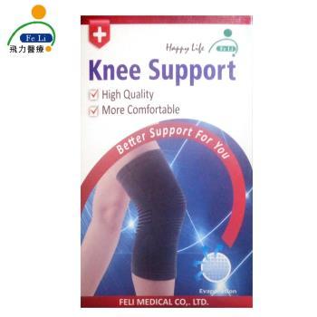 【Fe Li 飛力醫療】HA系列 專業竹碳提花護膝(H07)