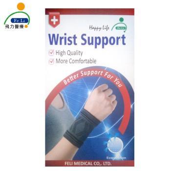 【Fe Li 飛力醫療】HA系列 專業竹碳提花護腕(H05)