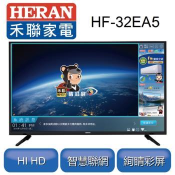 【HERAN禾聯】 HERTV 32型聯網液晶顯示器HF-32EA5※本商品只送不裝※