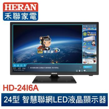 【HERAN禾聯】 HERTV 24型聯網液晶顯示器HD-24I6A※本商品只送不裝※