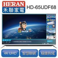 【HERAN禾聯】 65型4K HERTV聯網液晶顯示器+視訊盒HD-65UDF68※送基本安裝※