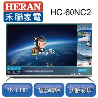 【HERAN禾聯】 60型4K HERTV聯網液晶顯示器+視訊盒HC-60NC2※送基本安裝※