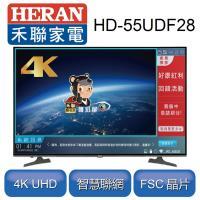 【HERAN禾聯】 55型4K HERTV聯網液晶顯示器+視訊盒HD-55UDF28※送基本安裝※