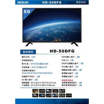 【HERAN 禾聯】50型液晶顯示器+視訊盒HD-50DFG ※送基本安裝※