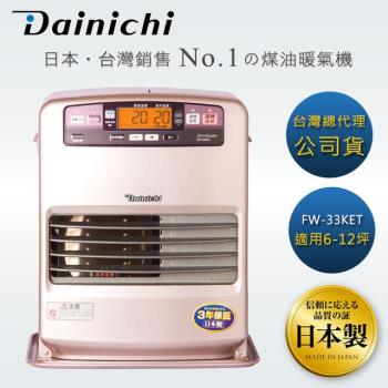 Dainichi大日全機日本製煤油暖氣機6-12坪_FW-33KET台灣總代理3年保固(公司貨)