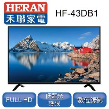 【HERAN 禾聯】43型液晶顯示器HF-43DB1 ※本商品只送不裝※本商品不含視訊盒※