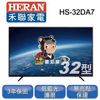 【HERAN 禾聯】32型液晶顯示器HS-32DA7 ※本商品只送不裝※本商品無視訊盒※