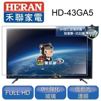 【HERAN禾聯】43型液晶顯示器+視訊盒(強化玻璃外觀)HD-43GA2※本商品只送不裝※