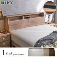 KIKY巴清收納充電床頭箱(雙人加大6尺)